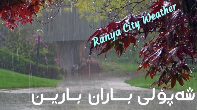 شەپۆلێكی بەهێزی باران بارین تەواوی ناوچەكانی ڕاپەڕین ئەگرێتەوە